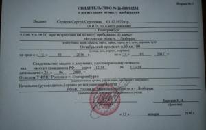 Можно ли с временной регистрацией попасть в детский сад в москве