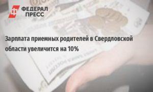 Зарплата приемным родителям в 2020 году в свердловской области