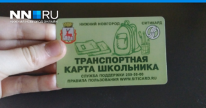 Льготная транспортная карта нижний новгород 2020 год