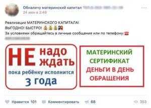 Обналичить мат капитал за один день красноярск