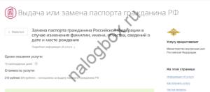Замена паспорта госпошлина при смене фамилии 2020назначение платежа