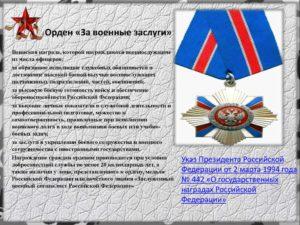 Денежные выплаты за орден за военные заслуги