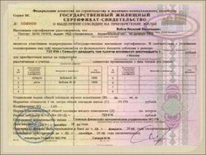 Номинал жилищьного сертификата для ветеранов вов какова сумма