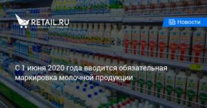Оквэд 2020 для торговли молочными продуктами