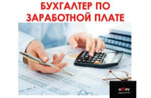 Аттестация 2020 бухгалтер по заработной плате