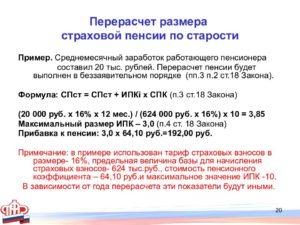 Перерасчёт пенсии работающим пенсионерам ип в августе 2020
