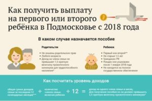 60000 за третьего ребенка в московской области