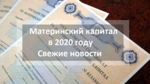 Купить студию на мат капитал в 2020 году