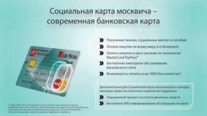 Положена ли пенсионеру московской области социальная карта в 2020 году?