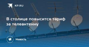 В москве в 2020 льгота за оплату коллективной антенны у кого