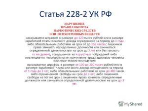 228 часть 2 поправки 2020
