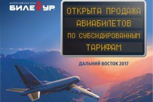 Авиабилеты владивосток москва аэрофлот акции в 2020 для пенсионеров