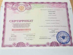 Есть внж как получит сертификат нря отзывы форум 2020 самара