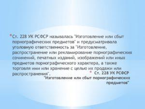 Гуманизация 228
