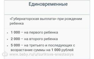 Губернаторские выплаты за первого ребенка красноярск