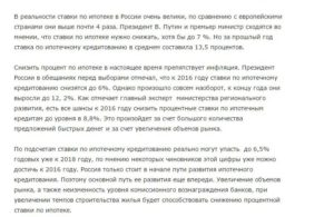 Указ президента о снижении процентной ставки по ипотеке