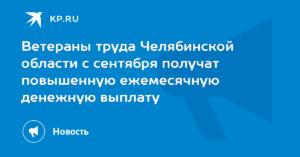 Закон о ветеранах труда челябинской области на 2020 год