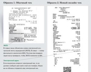 Нужно ли ставить печать на чек из онлайн кассы