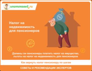 Как платят налог пенсионеры за недвижимость