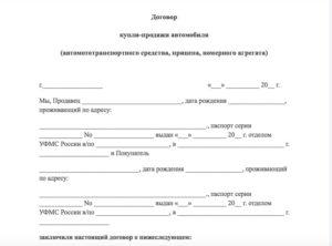 Бланк договора купли продажи авто по доверенности 2020 года россия