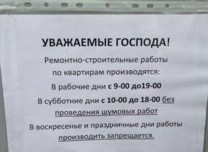Время строительных работ в жилом доме в москве