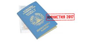 Будет ли миграционная амнистия для таджиков