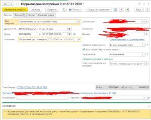 Бухгалтеский и налоговый учет модернизации сервера 2020