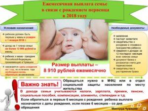 Выплата на первого ребенка при рождении в первый год брака пенза
