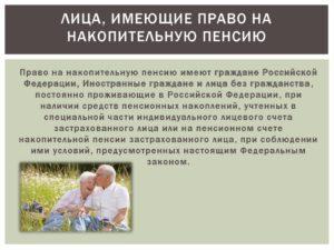 Лица имеющие право на накопительную пенсию 2020