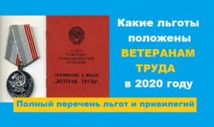 Ветеран труда в томской области в 2020 году