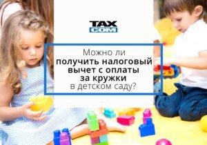 Как получить налоговый вычет за кружки ребенка в детском саду