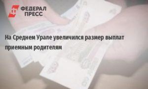 Оплата приемным родителям в 2020 году свердловская область