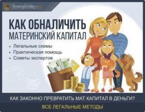 Как можно получить материнский капитал наличными