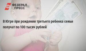 Выплаты по хмао за 3 ребенка