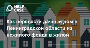 Перевести садовый дом в жилой в снт в 2020