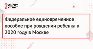 Выплаты при рождении ребенка в 2020 году от мэра москвы