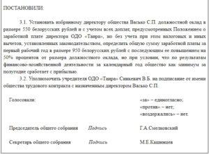 Отчёт счр для директора без трудового договора