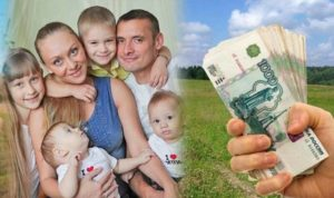 Деньги вместо земляной участок для многодетных в казани