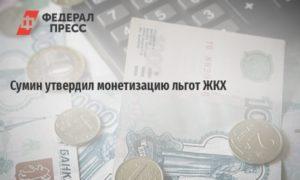Оплата коммунальных услуг детям чернобыльцев в 2020 году