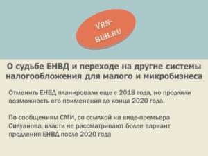 Енвд в спб 2020