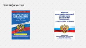 Тарифно-квалификационный справочник работников образования 2020