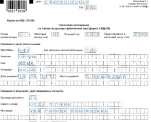 Оформление декларации в налогоплательщике при закрытии ип в январе 2020 года