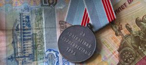 Ежемесячная выплата ветеранам труда в янао