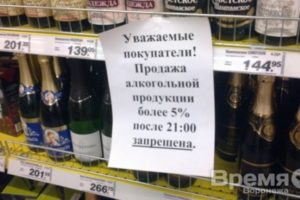До скольки продпют алкоголь в воронеже