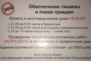 Закон о тишине при ремонтных раотах в челябинской области 2020 в многоквартирном доме