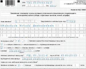 Образец заполнения заявления о возврате налога за покупку квартиры 2020