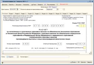 Должен ли ип на патенте сдавать рсв-1 в 2020 году