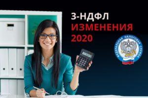 Ндфл в 2020 году изменения свежие новости