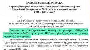 Закон на 2020год для работающих ветеранов труда россии по отпускам