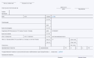 Образец платежного поручения по оплате госпошлины за подачу искового заявления в 2020 году
